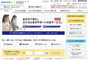 フレッツ光のプラン(NTT東日本)