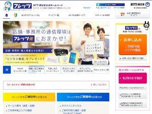 フレッツ光のプラン(NTT西日本)