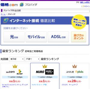「価格.com」でのプロバイダ(光回線)最安ランキング