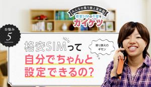 「格安SIMは自分で設定できるの?」