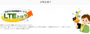 LTEとは?