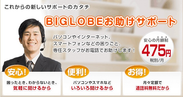 BIGLOBEお助けサポート