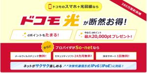 プロバイダー「So-net (ソネット)」のインターネット接続サービス『ドコモ光』