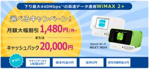 プロバイダー「So-net (ソネット)」のインターネット接続サービス『WiMAX(ワイマックス)』