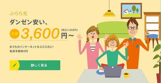 プロバイダー「ぷらら(plala)」のインターネット接続サービス『ぷらら光』