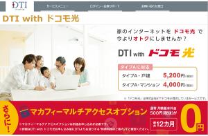 プロバイダー「DTI」のインターネット接続サービス『ドコモ光』