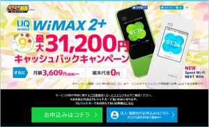 GMOとくとくBBのサービス紹介・料金「WiMAX2+のサービス」