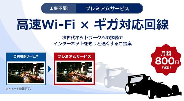 高速Wi-Fi×ギガ対応回線